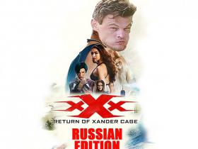 xXx: Return of Xander Cage treileris - russian edition